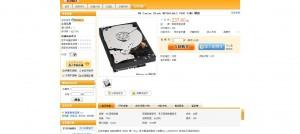 Produktsida på Taobao